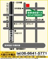 PartsProShop 大阪日本橋店地図